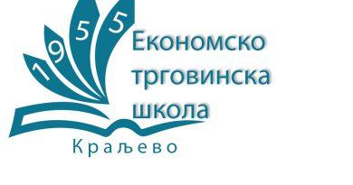 Распоред полагања ванредних испита – мај 2020.